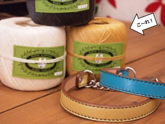 ロー引き麻糸