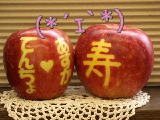 うれしはずかしりんご