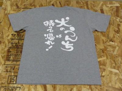 うんちTシャツ
