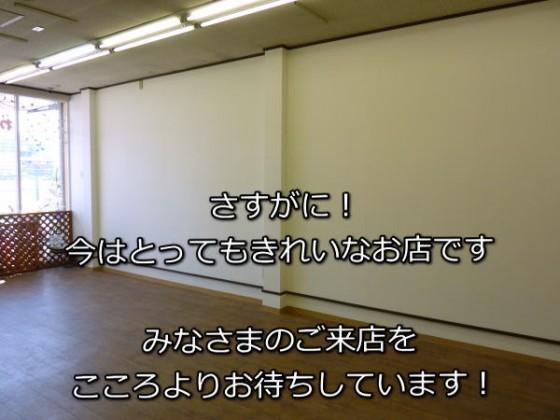 きれいなお店、完成~~~☆