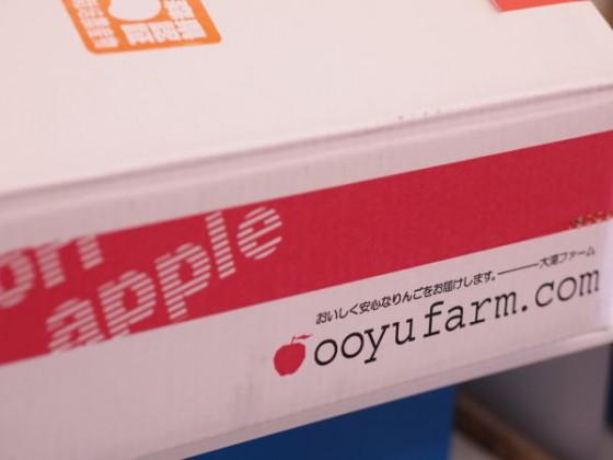 大湯ファームのりんごちゃん